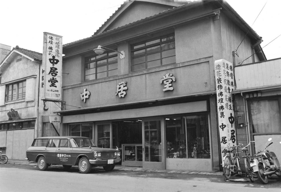 仙台市国分町の仏壇仏具 中居堂 Nakaido