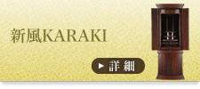 新風KARAKI